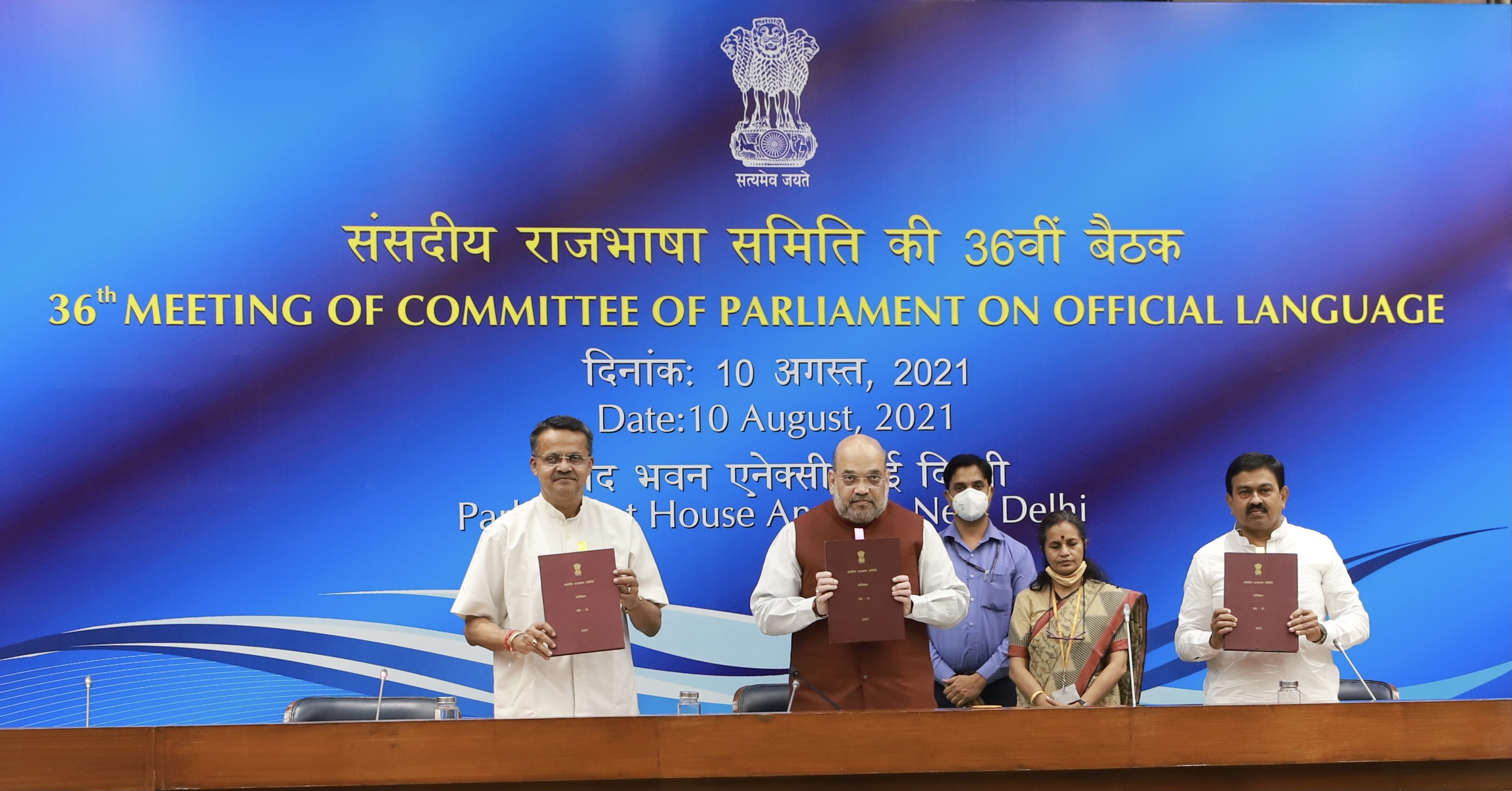 36th meeting of Parliamentary Committee on Official Language