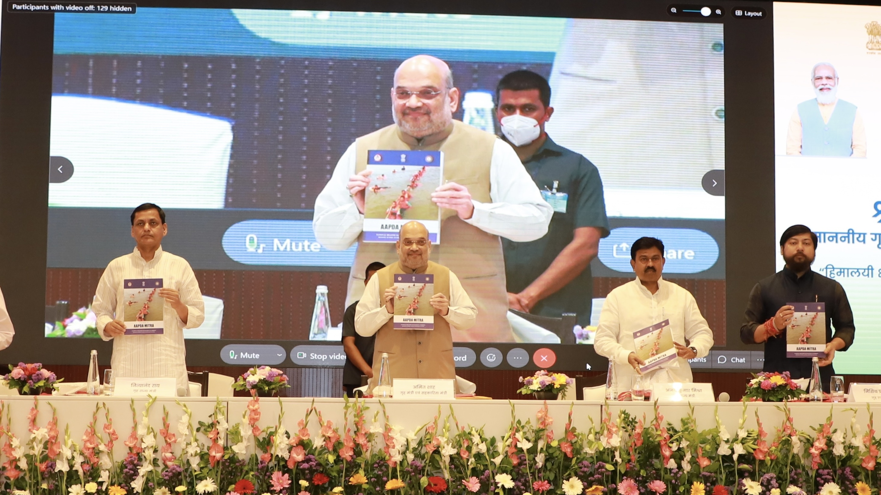 Shri Amit Shah attended the 17th Foundation Day celebrations of National Disaster Management Authority (NDMA)