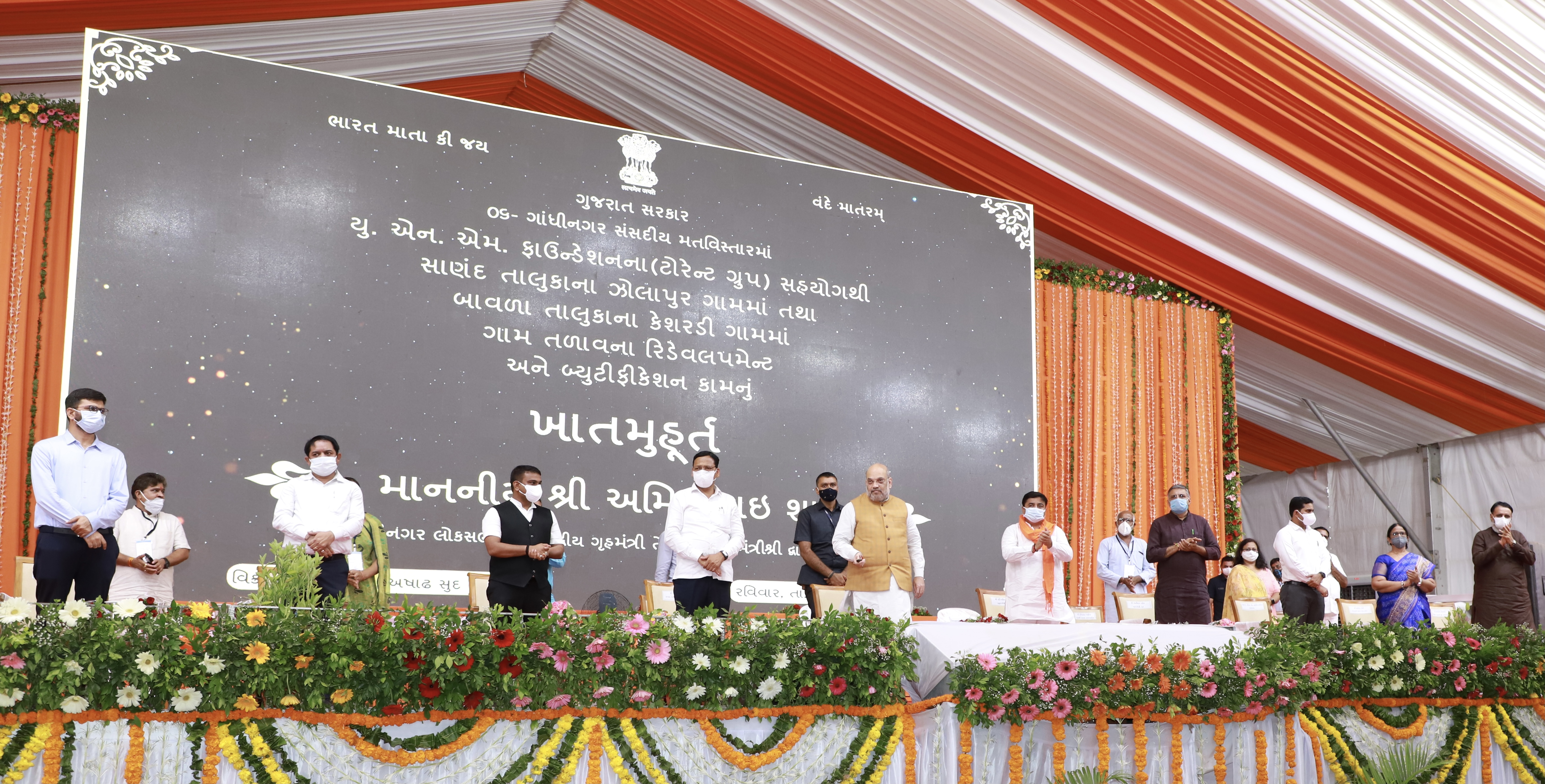 Shri Amit Shah inaugurating and laying foundation stone of various development projects