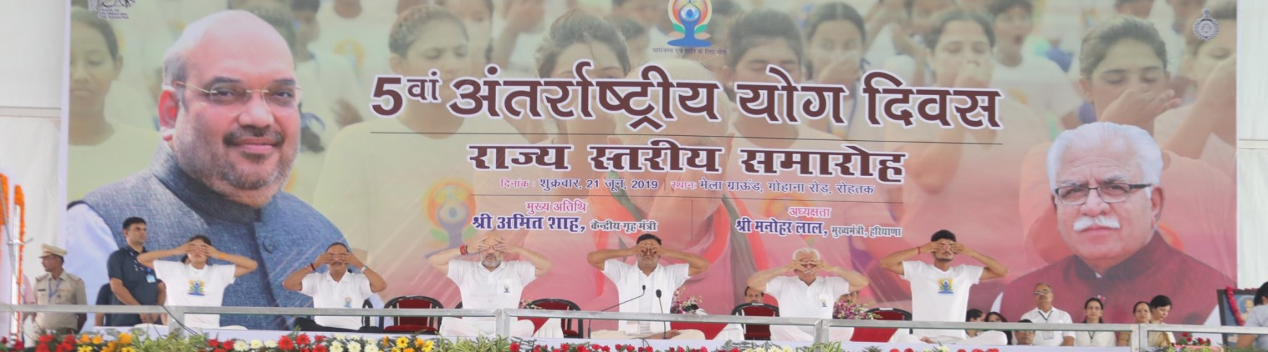 Haryana Shri Manohar Lal Khattar at the celebrations of the 5th International Day of Yoga in Rohtak, Haryana on 21 June, 2019.