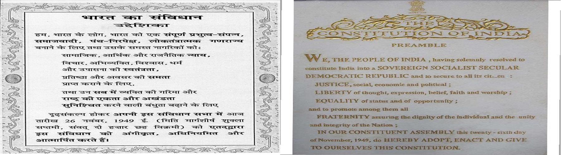 26 नवम्बर, 2020 को संविधान दिवस मनाए जाने और संविधान की उद्देशिका पढ़े जाने के संबंध में