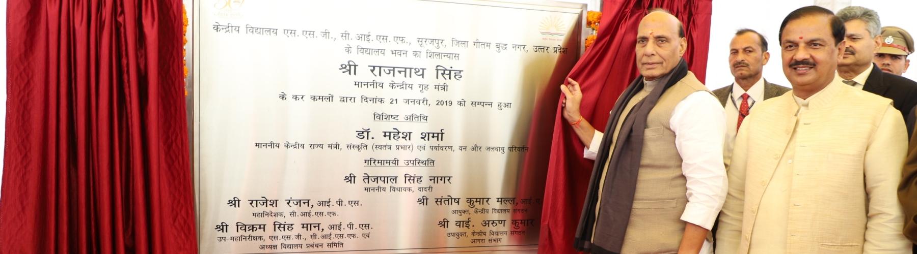 केंद्रीय गृह मंत्री ने गौतम बुद्ध नगर में CISF कैंप में केंद्रीय विद्यालय की आधारशिला रखी।